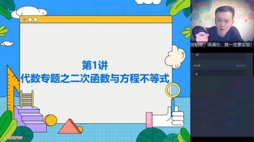 学而思2020中考秋季初三朱韬数学目标班(完结)(4.96G高清视频)百度网盘