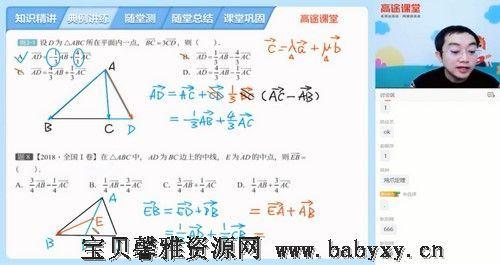 高途2022高考高三数学周帅暑假S班(8.74G高清视频)百度网盘