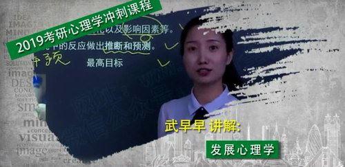2019考研心理学冲刺课程(完结)(高清视频)百度网盘