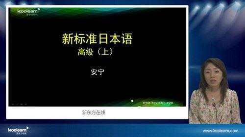 新东方安宁新标日语高级课程(11.2G高清视频)百度网盘