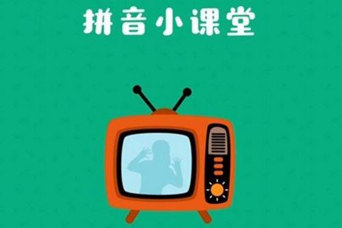 叫叫拼音(完结)(1.13G高清视频)百度网盘
