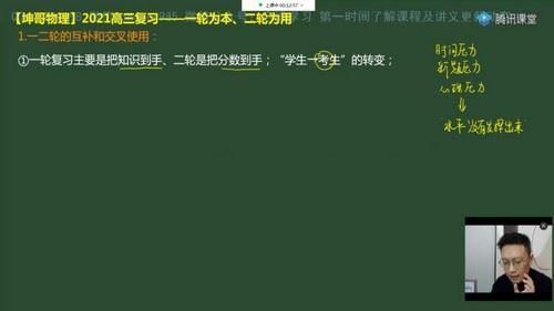 2021高考坤哥物理二轮复习二(5.26G高清视频)百度网盘