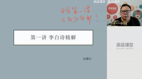 高途2020高二语文沈黎江秋季班(高清视频)百度网盘