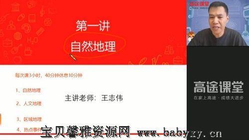 2021高考地理王志伟押题课(点睛班)(1.63G高清视频)百度网盘