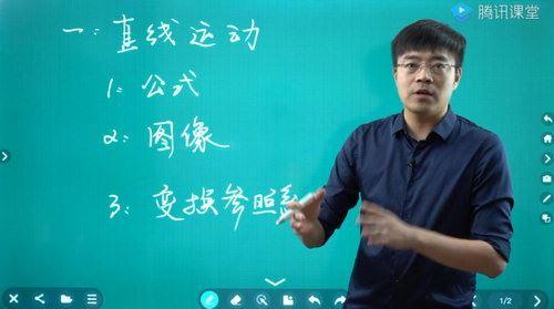 2021高考王羽物理一轮大招班(61.2G高清视频)百度网盘