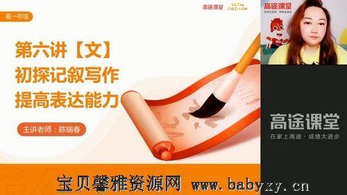 高途2022高一语文陈瑞春暑假班(3.52G高清视频)百度网盘