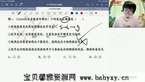 高途2022高二化学吕子正暑假班(2.75G高清视频)百度网盘