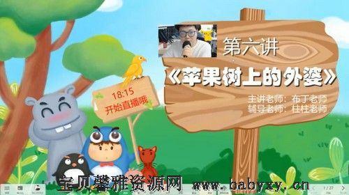 2020年秋季培优一年级语文勤思班潘晓琳(完结)(13.2G高清视频)百度网盘