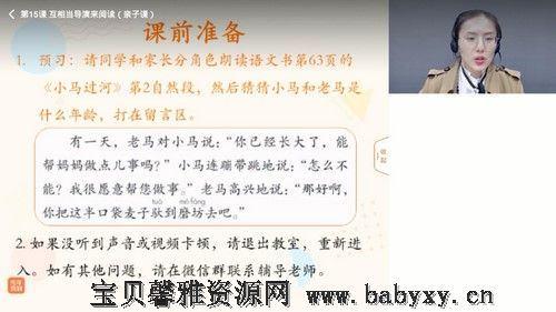 泉灵语文二年级下2020春季班(完结)(30.4G高清视频)百度网盘