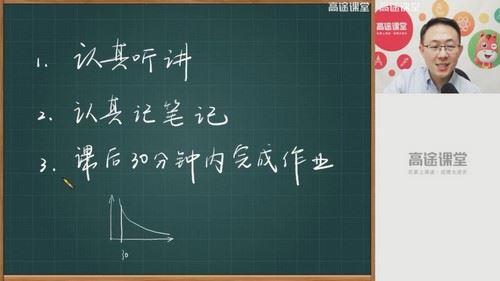 2020高途四年级胡涛数学秋季班(3.56G高清视频)百度网盘