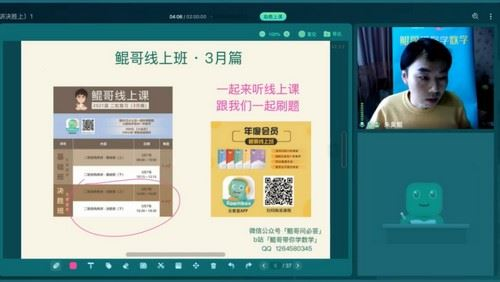 2021朱昊鲲高考数学视频课程三月篇(二轮复习)(6.25G高清视频)百度网盘