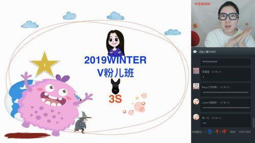 学而思2020寒三年级双优英语直播目标S班王欣(完结)(高清视频)百度网盘