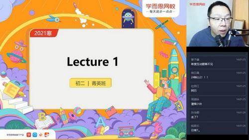 学而思2021寒假初二刘飞飞英语直播菁英班(完结)(2.27G高清视频)百度网盘