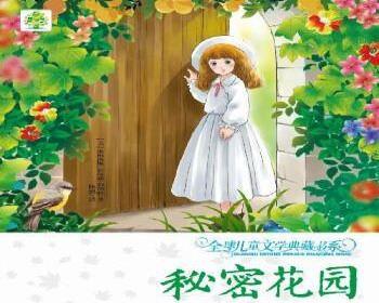 儿童睡前故事《神秘花园》MP3免费打包下载 23集