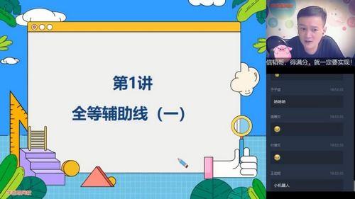 学而思2020秋季初二朱韬数学菁英班(完结)(10.8G高清视频)百度网盘
