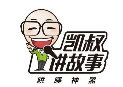 凯叔讲故事合集 一共1100集(MP3格式)百度网盘下载