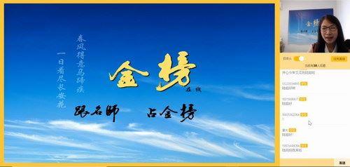2020金榜在线陆艳华化学全年联报(53G高清视频)百度网盘