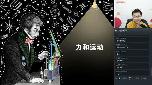 学而思2020寒初三物理直播目标班曹旭阳(全国版完结)(高清视频)百度网盘