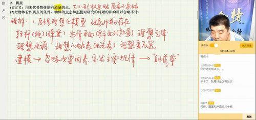 2020赵化民物理全年联报(52.5G高清视频)百度网盘