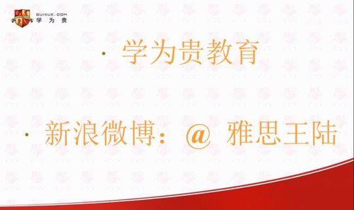 学为贵雅思9分大神班王陆听力(高清视频)百度网盘