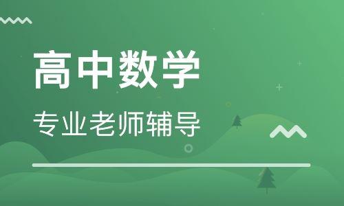 2020蔡德锦数学全年联报(高清视频33.5G有水印)百度网盘