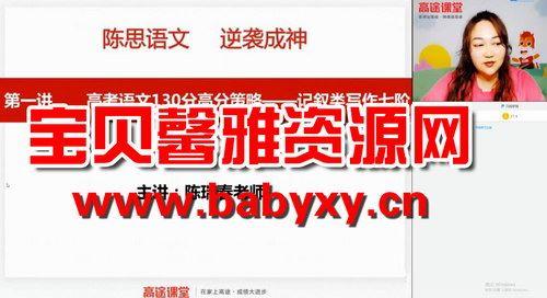 高途2020年高三语文秋季班陈瑞春(超清视频)百度网盘