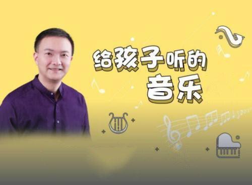 中央音乐学院小龙老师亲子音乐课 百度网盘