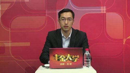 牛金大学刘彬-股市股票炒股视频(全36集)(高清视频)百度网盘