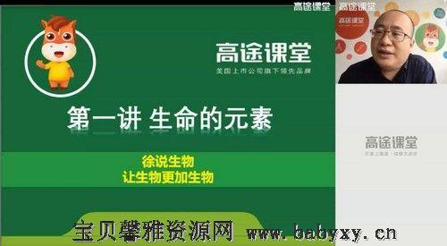 2020高一暑假班生物徐京(完结)(23.6G高清视频)百度网盘