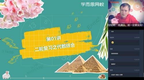 学而思2020春季初三朱韬数学目标班(完结)(4.52G高清视频)百度网盘