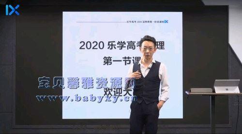 2020乐学高考于冲物理一轮(完结)(24.8G高清视频)百度网盘