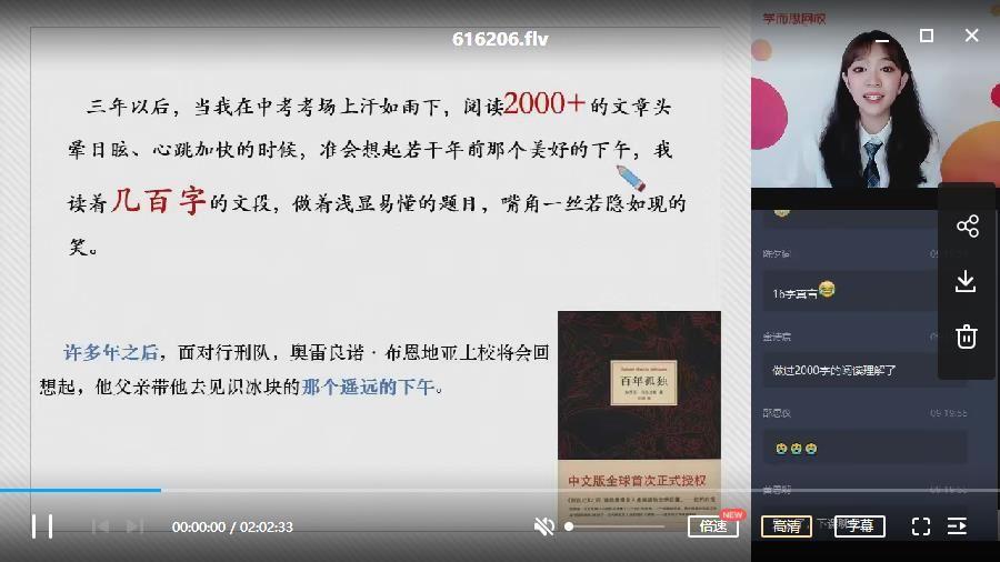 六年级升初一语文阅读写作 2020暑期学而思 直播班(蔡川)