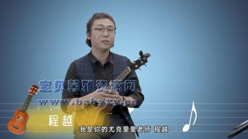 芝麻学社尤克里里(完结)(高清视频)百度网盘