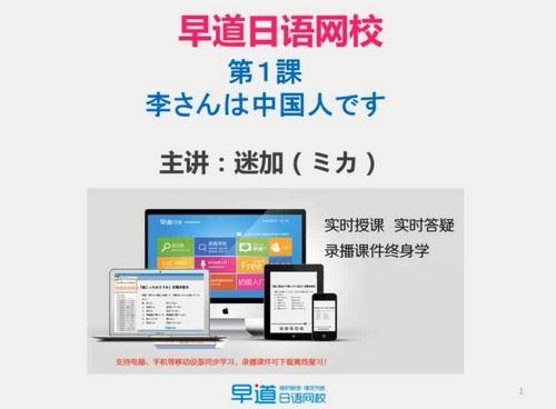 早道网新标日语初级(12.8G高清视频)百度网盘