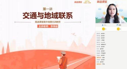 高途2021高考李俊伟地理寒假班(2.15G高清视频)百度网盘