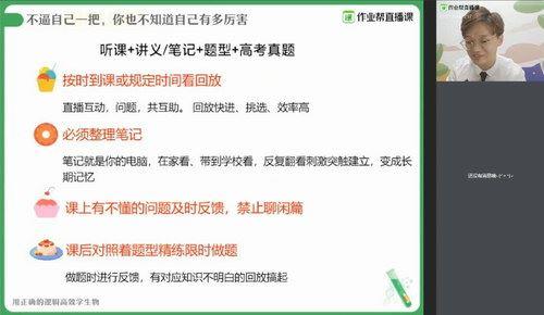 2020作业帮邓康尧生物最新寒假(985清北班)(高清视频)百度网盘