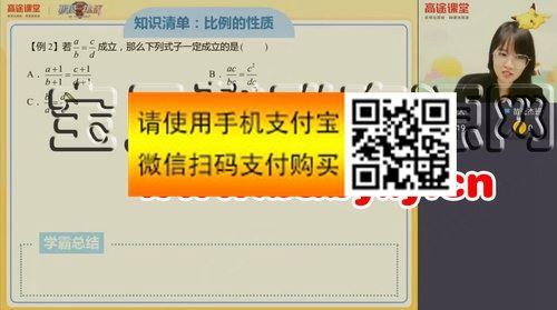 高途2020年初三数学暑期班(刘梦亚完结)百度网盘
