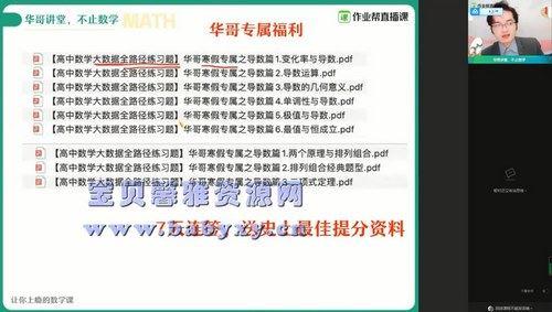 2021作业帮高二寒假张华数学通用尖端班(8.76G高清视频)百度网盘