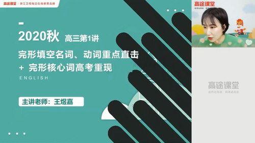 高途2021高考王煜嘉英语秋季班(9.26G高清视频)百度网盘