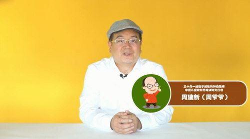 周爷爷30堂数学趣味课(高清视频)百度网盘