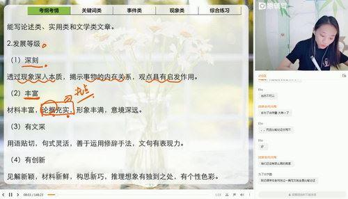 2021猿辅导暑期班殷丽娜语文(完结)(高清视频)百度网盘