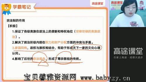高途2022高一历史贾晨曦暑假班(2.06G高清视频)百度网盘