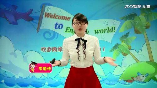 233网校人教版小学一年级英语上册(李艾玲34讲)(高清视频)百度网盘