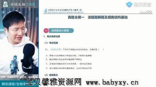 2021高考生物李林二轮复习模块二:真题全刷(新课标版)(4.12G高清视频)百度网盘