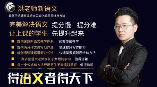 洪老师新语文(88G视频音频资源)百度网盘下载
