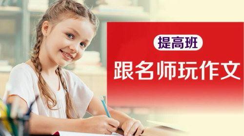 凯叔跟名师玩作文提高班(2-6年级亲子课)(完结)(高清视频)百度网盘