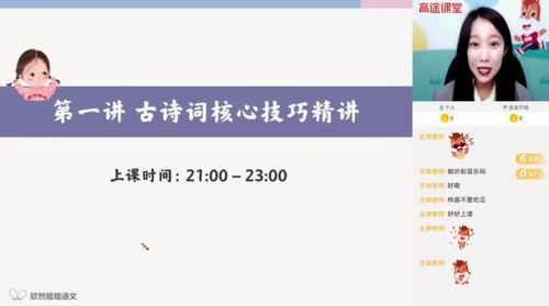 2021高途高二谢欣然语文寒假班(2.30G高清视频)百度网盘