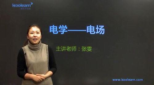 新东方经典课程高考物理电学专题精讲班讲师张雯 百度网盘