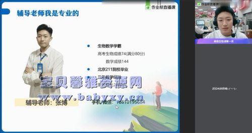 作业帮2021寒假高一邓康尧生物尖端班(完结)(3.18G高清视频)百度网盘