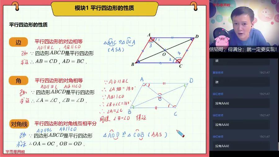 2020暑期学而思初二数学直播菁英班